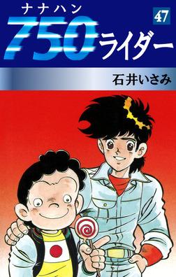750ライダー(47)-電子書籍