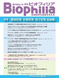 BIOPHILIA 電子版第10号 (2014年7月・夏号) 特集 健康情報・医療情報・疫学情報 最前線