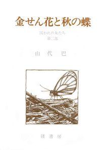 山代巴文庫[囚われの女たち2] 金せん花と秋の蝶