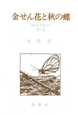 山代巴文庫[囚われの女たち2] 金せん花と秋の蝶-電子書籍