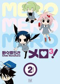 メロ3! 2巻