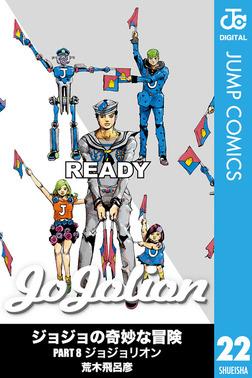 ジョジョの奇妙な冒険 第8部 モノクロ版 22-電子書籍