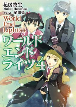 ワールド エンド ライツ4-電子書籍