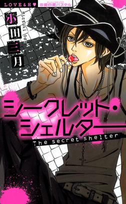 シークレット・シェルター~秘密の逆ハーレム~-電子書籍