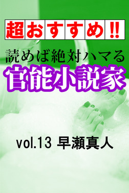 【超おすすめ!!】読めば絶対ハマる官能小説家vol.13早瀬真人-電子書籍