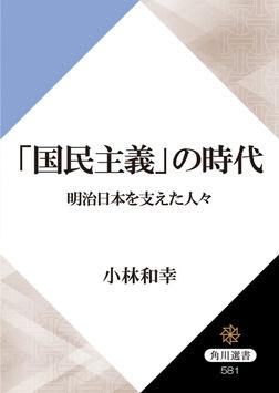「国民主義」の時代 明治日本を支えた人々-電子書籍