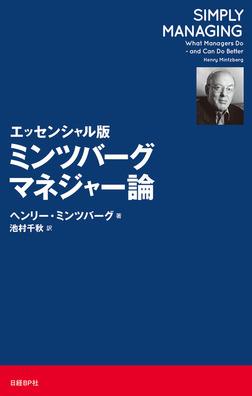 エッセンシャル版 ミンツバーグ マネジャー論-電子書籍