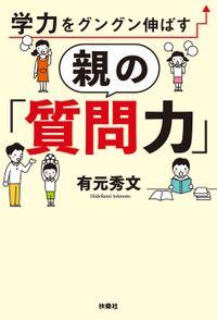 学力をグングン伸ばす親の「質問力」(扶桑社BOOKS)