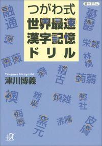 つがわ式世界最速漢字記憶ドリル