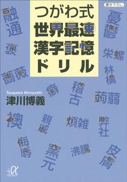 つがわ式世界最速漢字記憶ドリル-電子書籍