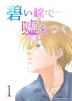 碧い瞳で嘘をつく第1巻-電子書籍