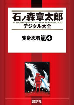 変身忍者嵐(4)-電子書籍