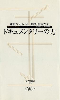 ドキュメンタリーの力-電子書籍