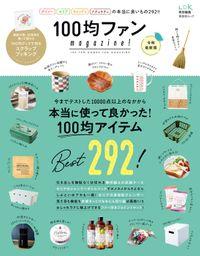 晋遊舎ムック 100均ファンmagazine! 令和最新版