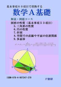 数学A基礎 図形の性質 解説・例題コース