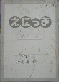 TALKEN絵日記154冊目