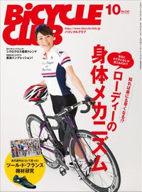 BiCYCLE CLUB 2013年10月号 No.342