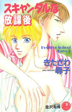 スキャンダルな放課後-電子書籍