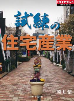 試練の住宅産業-電子書籍