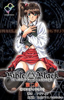 【フルカラー成人版】Bible Black<フルエディション> 第二章【分冊版】-電子書籍