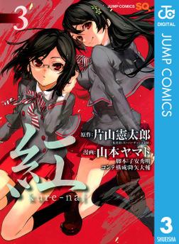 紅 kure-nai 3-電子書籍