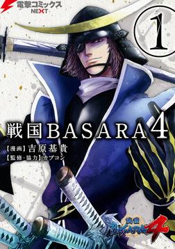 戦国BASARA4(1)-電子書籍