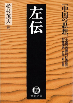 中国の思想(11)左伝(改訂版)-電子書籍