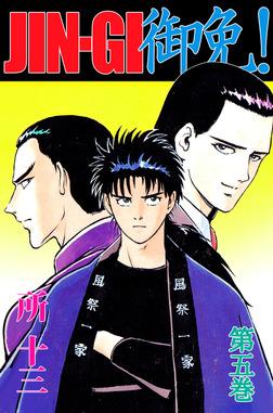 JIN-GI 御免! 5巻-電子書籍