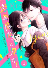 comic Berry's恋愛温度、上昇中!1巻