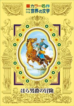 カラー名作 少年少女世界の文学 ほら男爵の冒険-電子書籍
