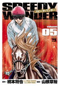 スピーディワンダー volume05
