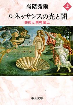 ルネッサンスの光と闇(上) 芸術と精神風土-電子書籍