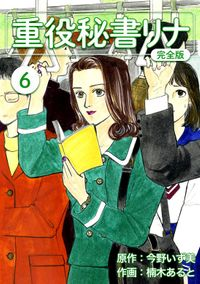 重役秘書リナ【完全版】(6)