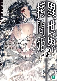 異世界拷問姫 3