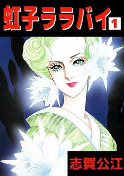 虹子ララバイ(1)-電子書籍