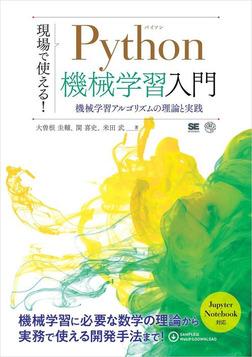 現場で使える!Python機械学習入門 機械学習アルゴリズムの理論と実践-電子書籍
