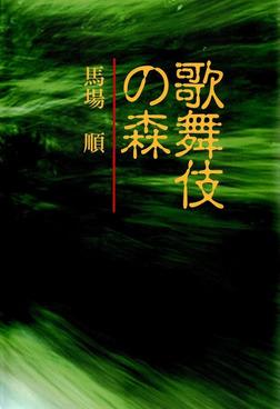 歌舞伎の森-電子書籍