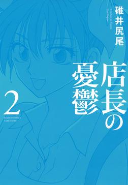 店長の憂鬱 (2)-電子書籍