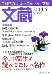 文蔵 2014.5