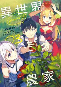 異世界のんびり農家 03