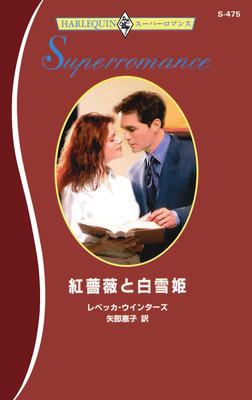 紅薔薇と白雪姫-電子書籍