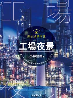 夜の絶景写真 工場夜景編-電子書籍