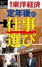 定年後の仕事選び―週刊東洋経済eビジネス新書No.235