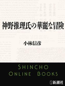 神野推理氏の華麗な冒険-電子書籍
