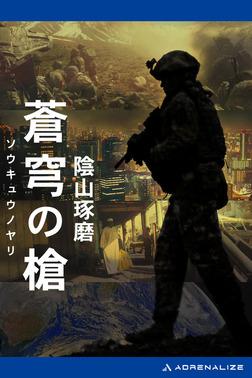 蒼穹の槍-電子書籍