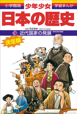 学習まんが 少年少女日本の歴史18 近代国家の発展 ―明治時代後期―-電子書籍
