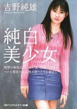 純白美少女-電子書籍