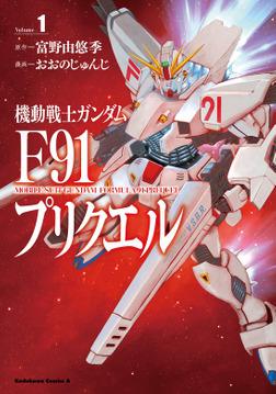 機動戦士ガンダムF91プリクエル 1-電子書籍