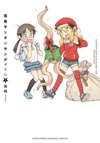 仮免サンタのサンディさん(バンブーコミックス)