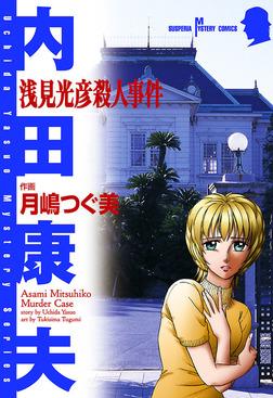 浅見光彦殺人事件-電子書籍